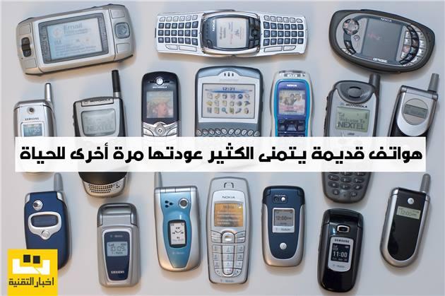 هواتف قديمة يتمنى الكثير عودتها مرة أخرى للحياة اخبار التقنية